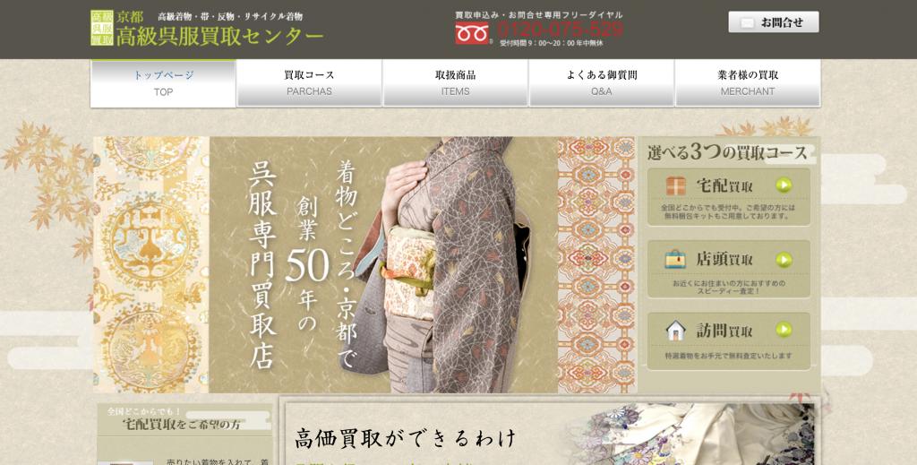 京都 高級呉服買取センター