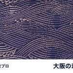 着物リサイクル買取を大阪で頼むなら買取サービスも便利