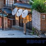 【評判がいい!】京都の着物買取オススメ店舗一覧20店をご紹介!