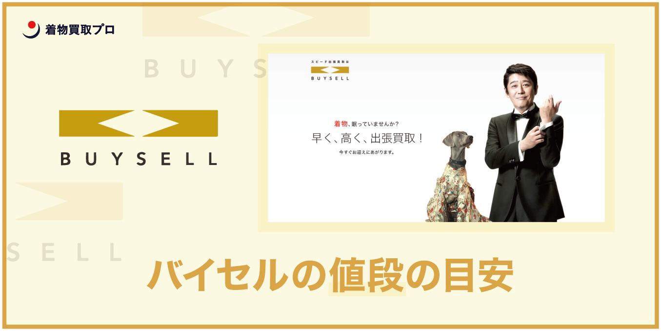 バイセル(スピード買取.jp)で着物を売った人の口コミでわかった値段の目安