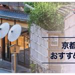 【評判がいい!】京都の着物買取オススメ店舗一覧12店をご紹介!