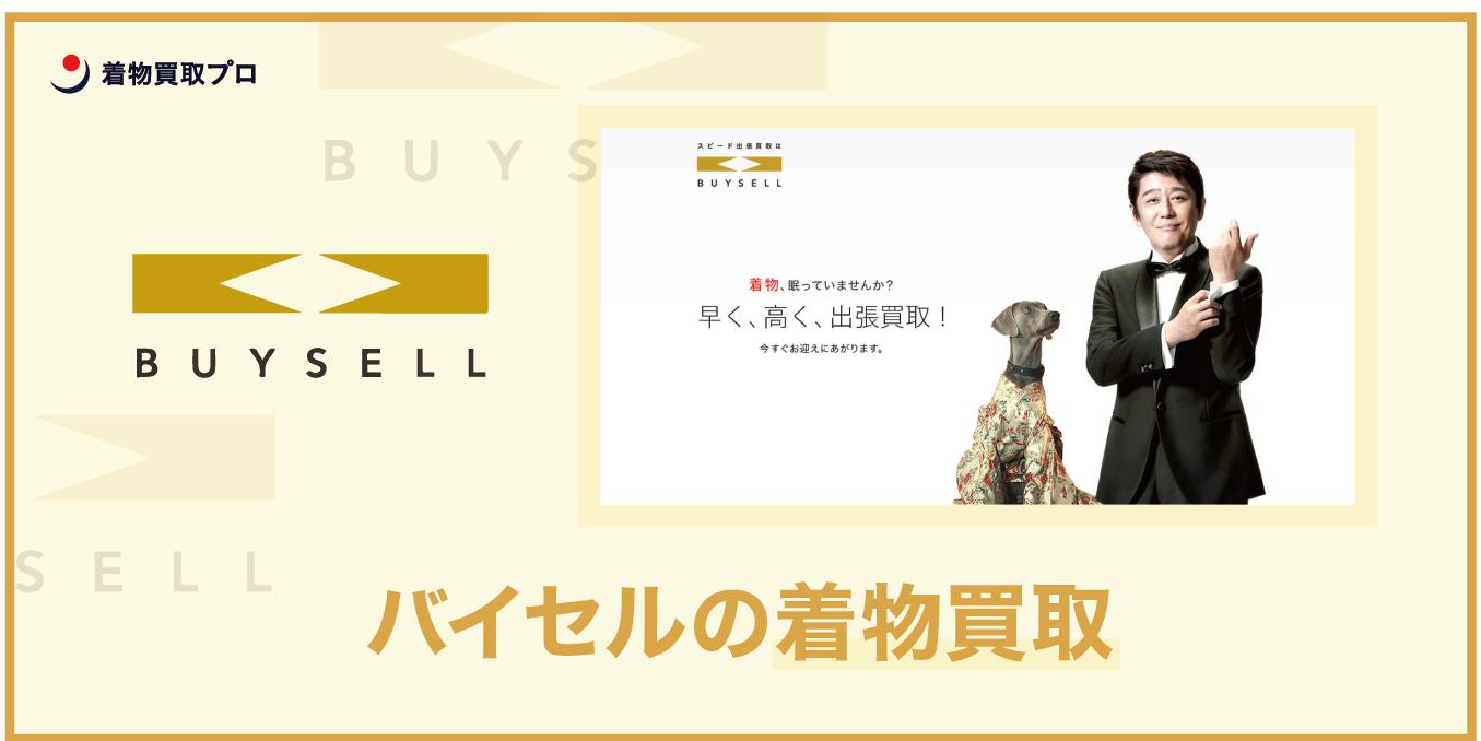 バイセル(スピード買取.jp)の着物買取の口コミはどうなの!?