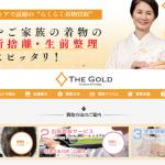 ザ・ゴールド 釧路店