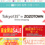 Tokyo135°町田マルイ店