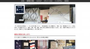 きもの屋五一0 岐阜笠松本店