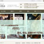 和田質店 本店