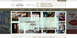 和田質店駅南支店
