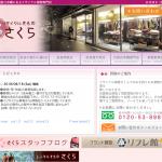 リサイクル着物さくら 京都新京極店