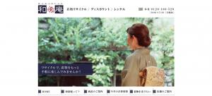 和楽庵 検見川浜 PIA店