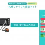 札幌リサイクル買取ネット 豊平店