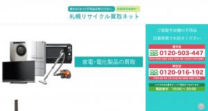 札幌リサイクル買取ネット 麻生店