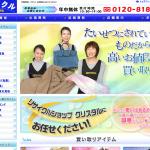 リサイクル クリスタル 杉田店