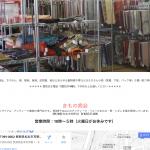 質店・広田屋 (本店)
