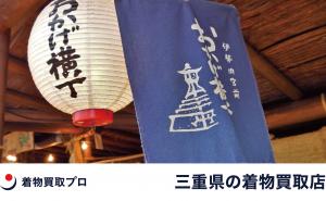 【全店比較】三重県・四日市で一番オススメの着物買取店はここ!