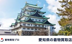 【全店比較】愛知県・名古屋市で一番オススメの着物買取店はここ!