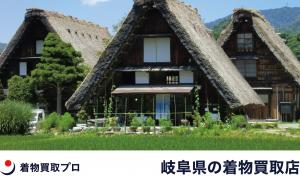【全店比較】岐阜県・岐阜市で一番オススメの着物買取店はここ!