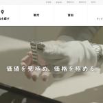 KOMEHYO (コメ兵) 名古屋本店