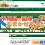リサイクルショップ名取商店