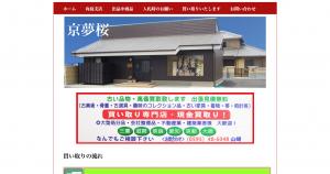 京夢桜 向島支店