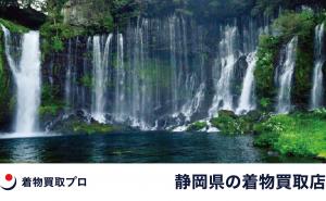 【全店比較】静岡県・浜松市で一番オススメの着物買取店はここ!