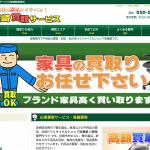リサイクルショップ宮崎屋