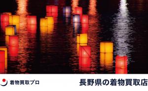 【全店比較】長野県・長野市で一番オススメの着物買取店はここ!