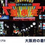【全店比較】大阪府・大阪市で一番オススメの着物買取店はここ!