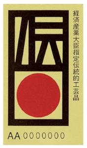 本場加賀友禅 着物の買取相場と高く売る3つのコツ 伝統証紙