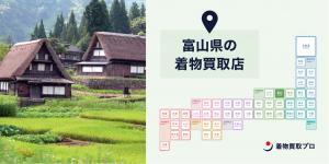 【全店比較】富山県・富山市で一番オススメの着物買取店はここ!