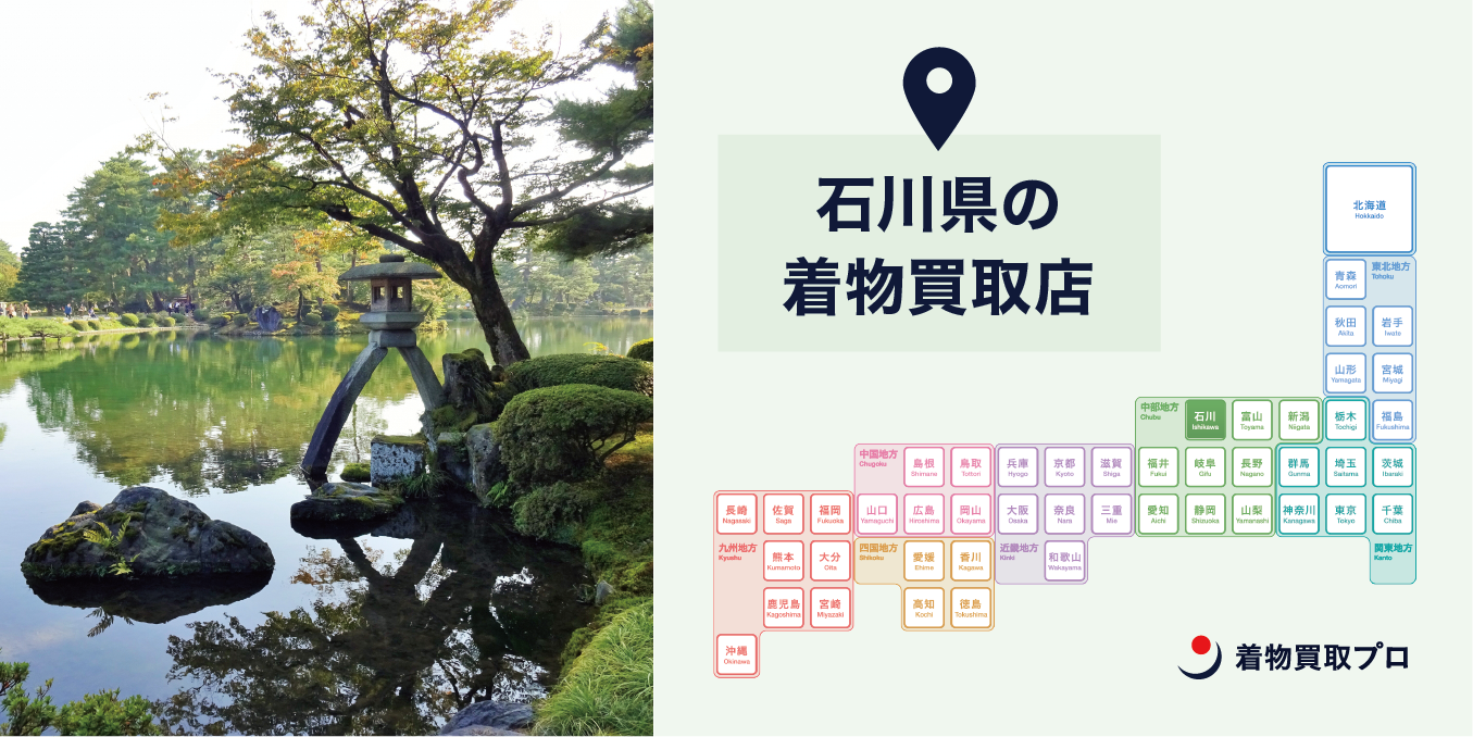 【全店比較】石川県・金沢市で一番オススメの着物買取店はここ!