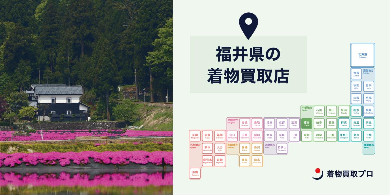 【全店比較】福井県・福井市で一番オススメの着物買取店はここ!
