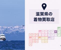 【全店比較】滋賀県・大津市で一番オススメの着物買取店はここ!