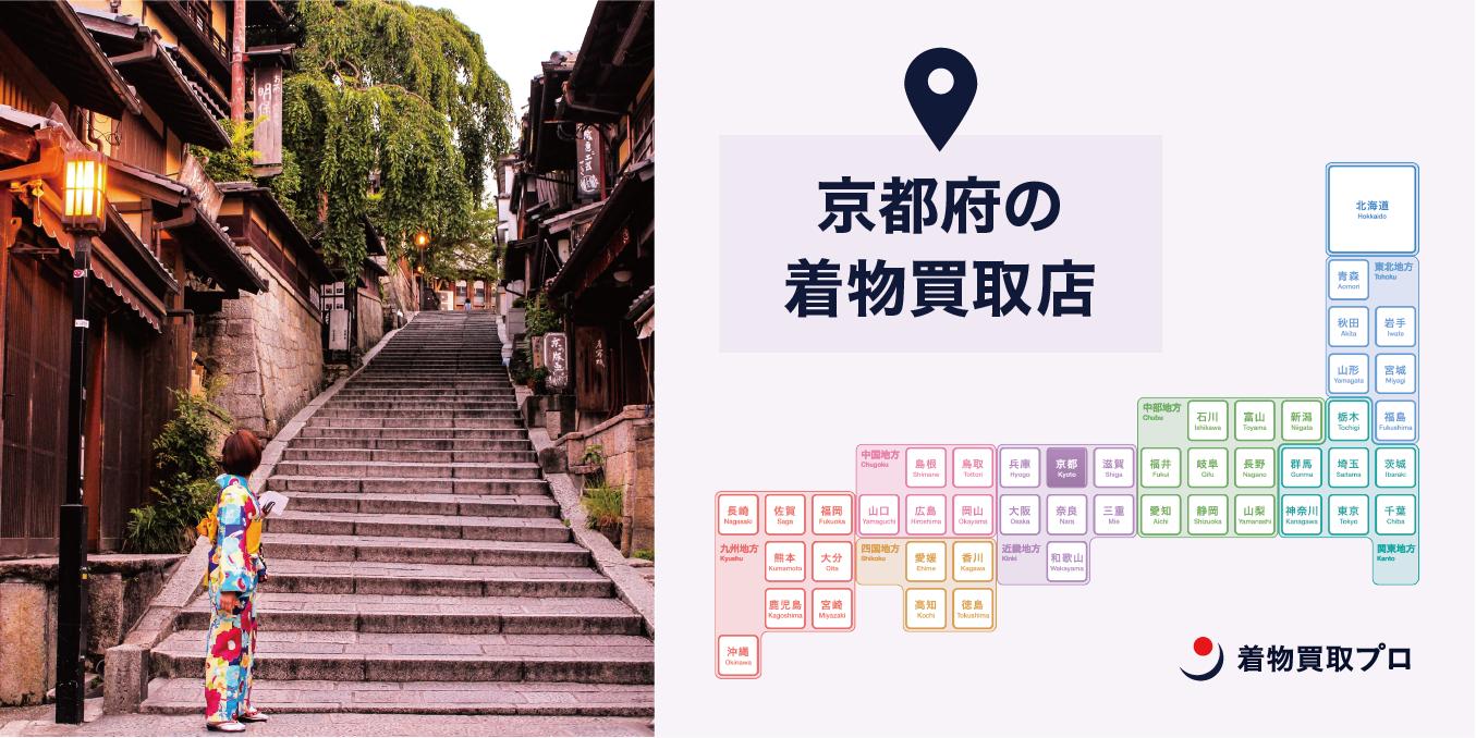 【全店比較】京都府・京都市で一番オススメの着物買取店はここ!