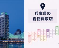 【全店比較】兵庫県・神戸市で一番オススメの着物買取店はここ!