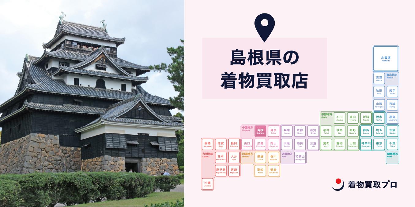 【全店比較】島根県・松江市で一番オススメの着物買取店はここ!