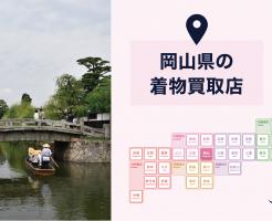 【全店比較】岡山県・岡山市で一番オススメの着物買取店はここ!