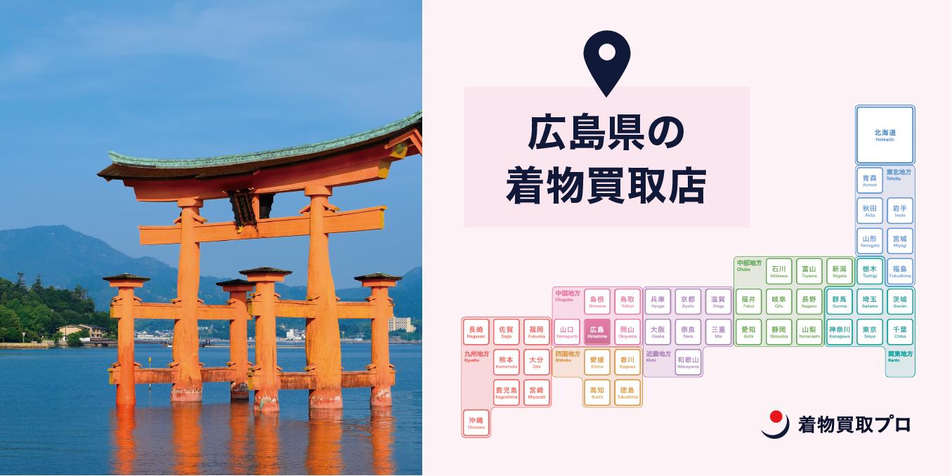 【全店比較】広島県・広島市で一番オススメの着物買取店はここ!