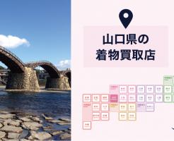 【全店比較】山口県・下関市で一番オススメの着物買取店はここ!