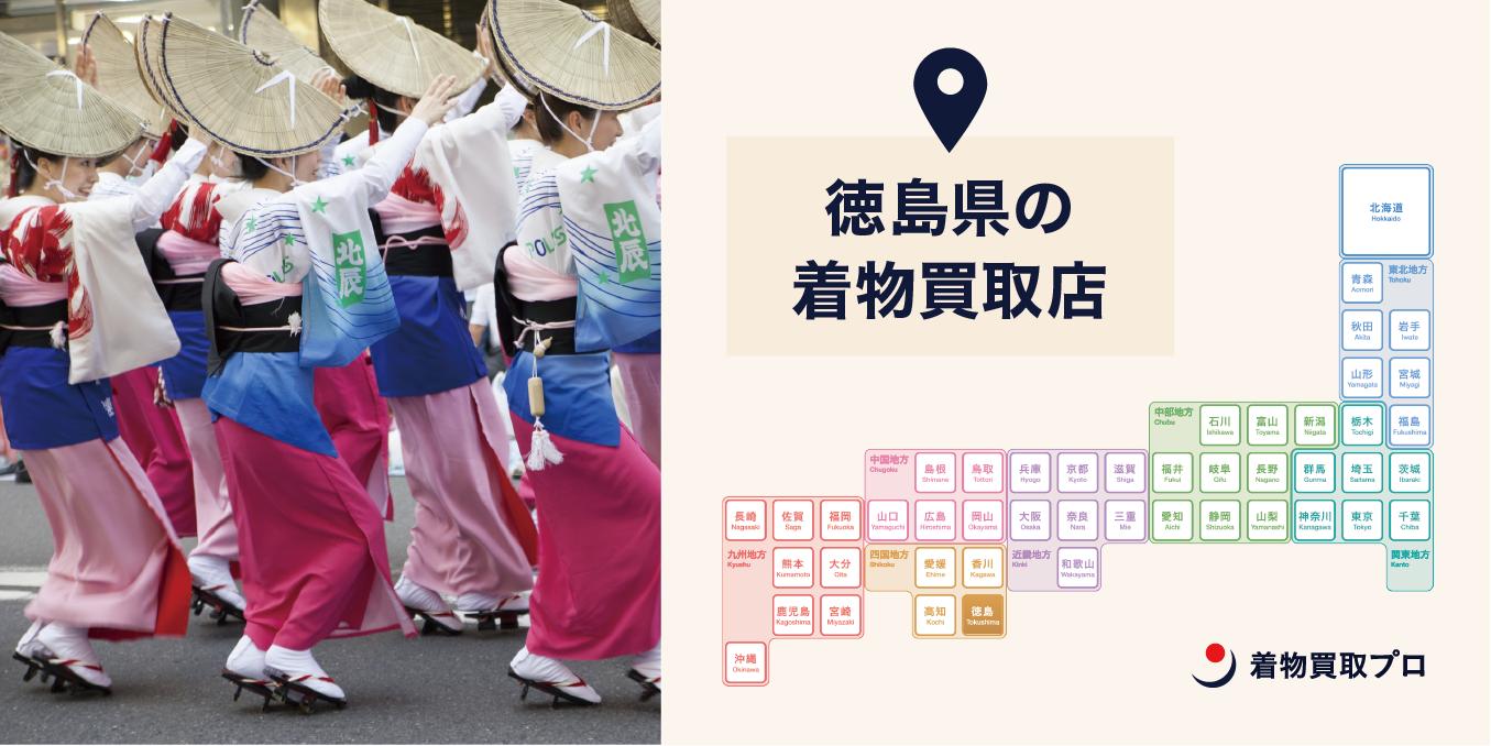 【全店比較】徳島県・徳島市で一番オススメの着物買取店はここ!