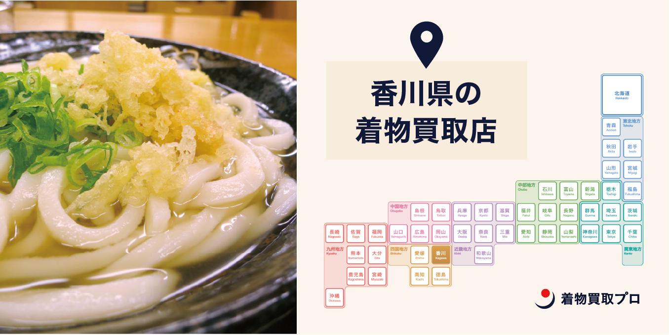【全店比較】香川県・高松市で一番オススメの着物買取店はここ!
