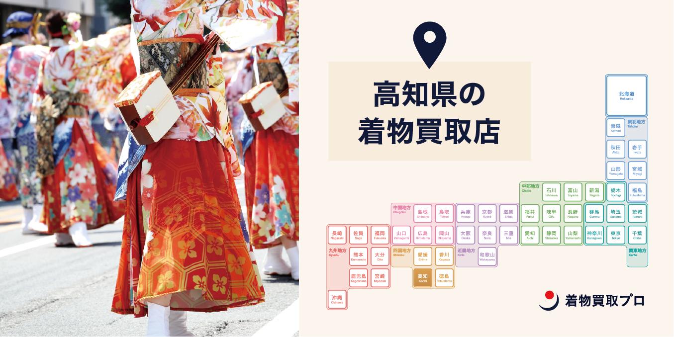 【全店比較】高知県・高知市で一番オススメの着物買取店はここ!