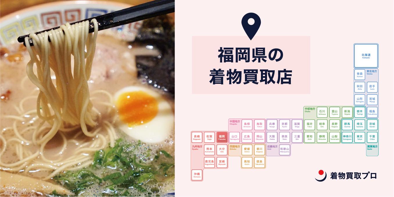 【全店比較】福岡県・福岡市で一番オススメの着物買取店はここ!