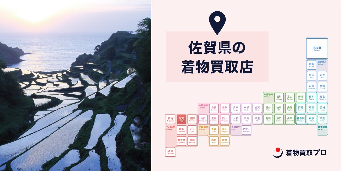 【全店比較】佐賀県・佐賀市で一番オススメの着物買取店はここ!