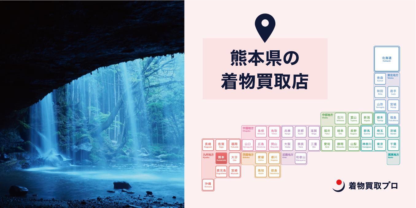 【全店比較】熊本県・熊本市で一番オススメの着物買取店はここ!