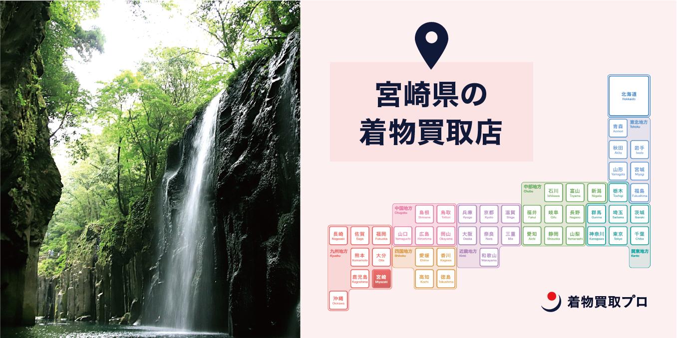 【全店比較】宮崎県・宮崎市で一番オススメの着物買取店はここ!