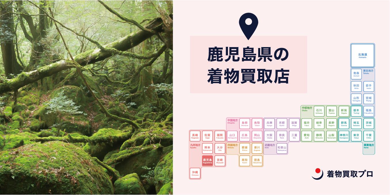 【全店比較】鹿児島県・鹿児島市で一番オススメの着物買取店はここ!