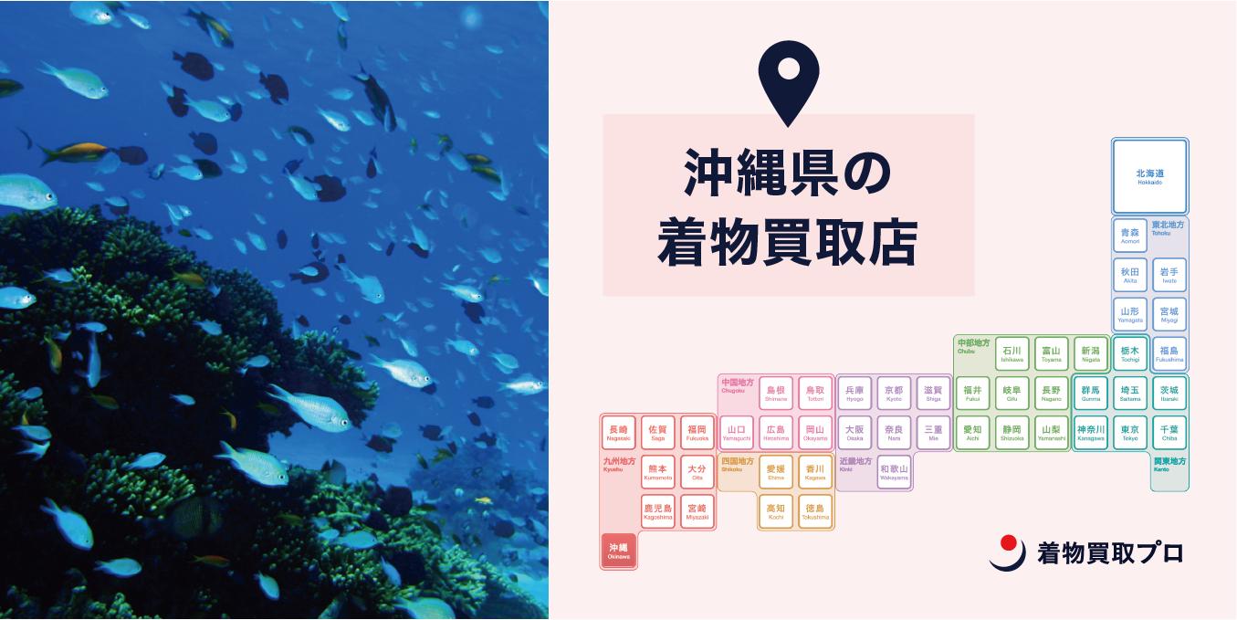 【全店比較】沖縄県・那覇市で一番オススメの着物買取店はここ!