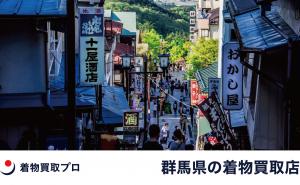 【全店比較】群馬県・前橋市で一番オススメの着物買取店はここ!
