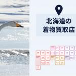 【全店比較】北海道・札幌市で一番オススメの着物買取店はここ!