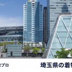 【全店比較】埼玉県・さいたま市で一番オススメの着物買取店はここ!